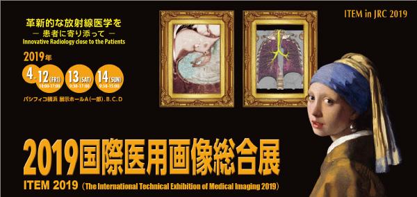 2019国際医用画像総合展(ITEM2019)