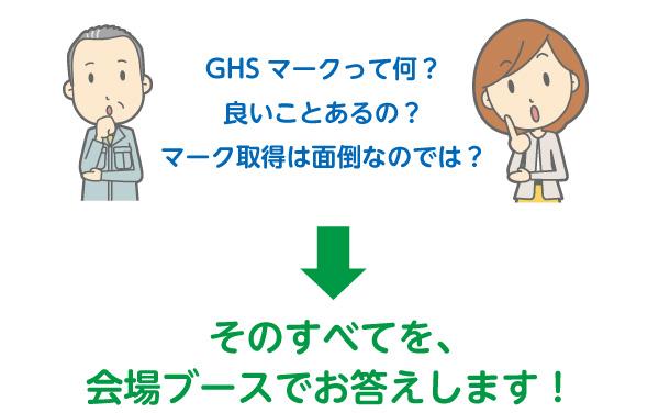 GHS マークって何?良いことあるの?マーク取得は面倒なのでは?そのすべてを、会場ブースでお答えします!
